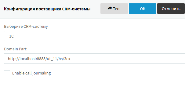 CRM-интеграция 3CX с 1С - шаблон CRM 1C в 3CX
