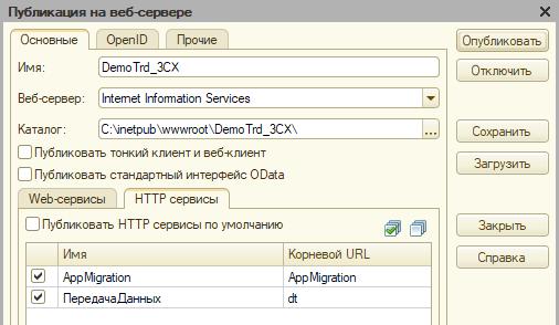 CRM-интеграция 3CX с 1С - публикация расширения 1С
