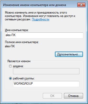 Имя компьютера Windows 7 с русскими буквами